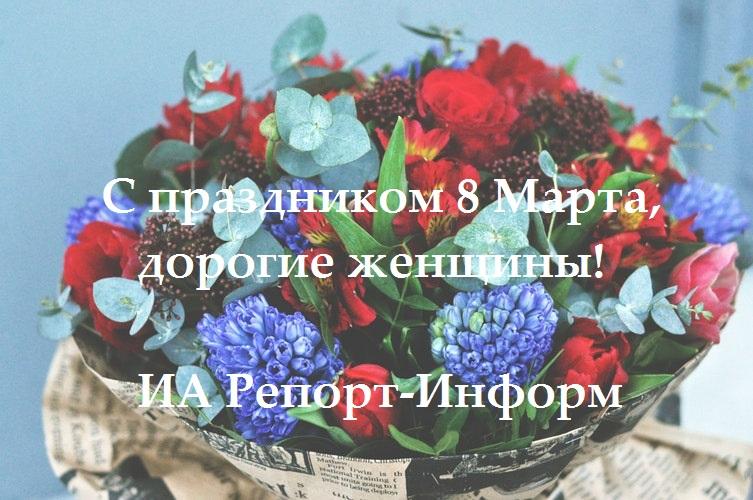 С праздников 8 Марта!