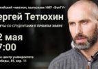 """Тетюхин не будет главным тренером """"Белогорья"""""""