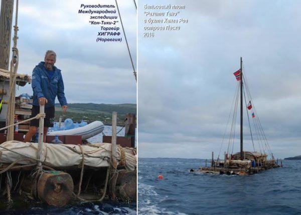 """Слева: Руководитель экспедиции """"Кон-Тики2"""" Торгейр Хиграфф (Норвегия). Справа: плот """"Рахити Танэ"""" в бухте Ханга Роа острова Пасхи."""
