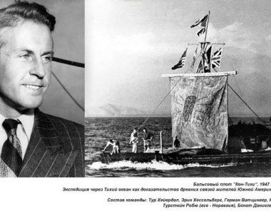 """Тур Хейердал (Норвегия) и его плот """"Кон-Тики"""", 1947 г."""