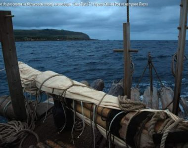 """Раннее утро  до рассвета на бальсовом плоту экспедиции """"Кон-Тики2"""" в бухте Ханга Роа на острове Пасхи."""
