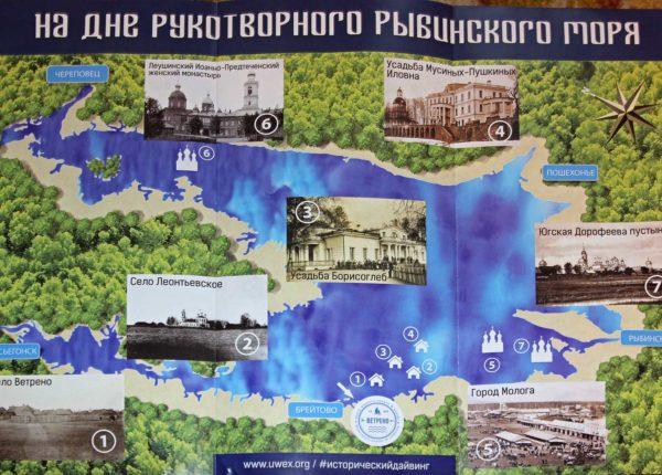 """Экспедиция """"Затопленные Святыни Мологского края"""""""