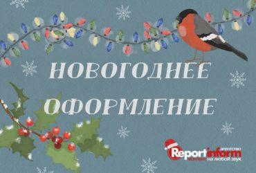 Распродажа новогоднего оформления!