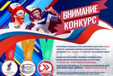 Олимпийский конкурс!